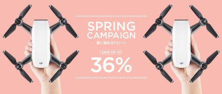 Sparkがお得なSpring Campaignスタート