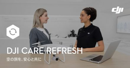 製品補償 新サービス「DJI Care Refresh」提供開始