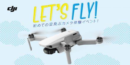 Let's Fly! 初めての空飛ぶカメラ体験イベント @福岡【新型コロナウイルスの影響により、本イベントは中止となりました】