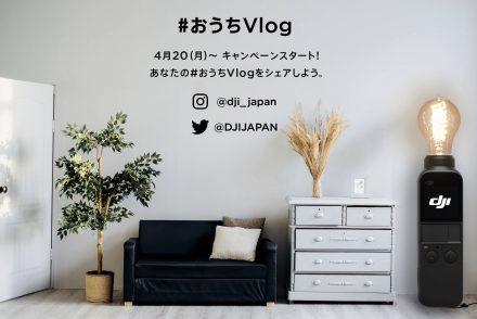 #おうちVlog ギャラリー