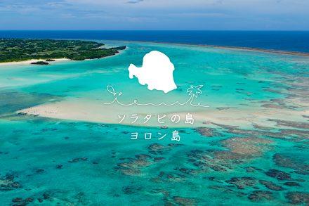 ソラタビの島 ヨロン島