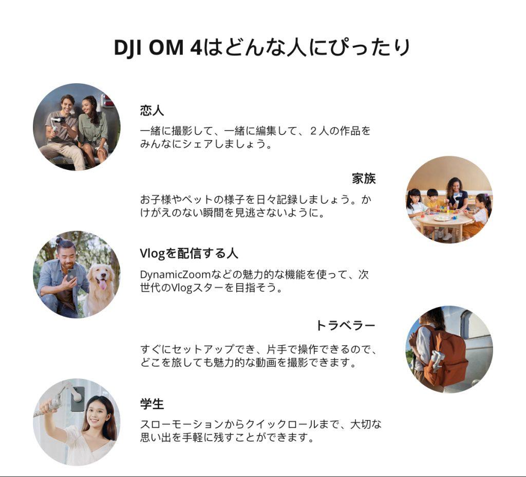 DJI OM4 users