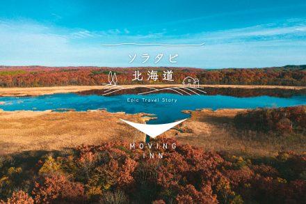 ソラタビ✖️Moving Inn ~北海道キャンピングカー旅行~