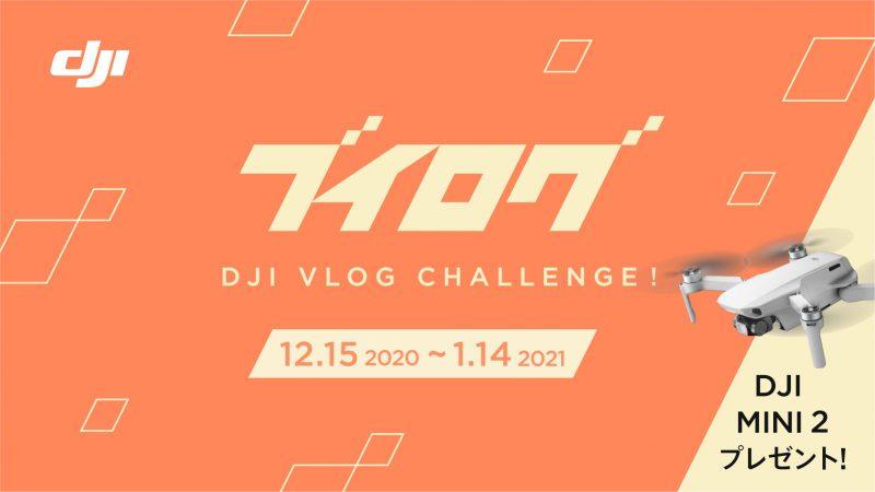 DJI Vlog チャレンジ開催!あなたの物語を楽しくクリエイティブに。