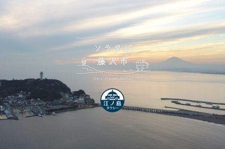 ソラタビ✖️藤沢市 ~タクシーでドローンと旅しよう~
