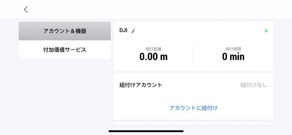 DJI Care Refresh account connection
