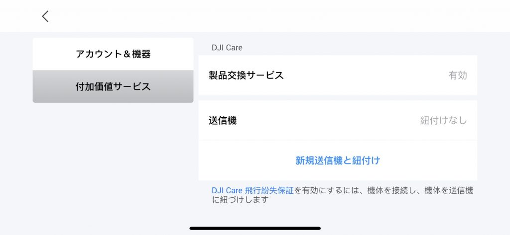 DJI Care Refresh remote controller connection