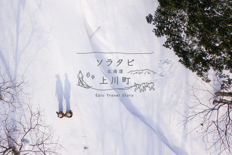 ソラタビ ✖️ 北海道上川町
