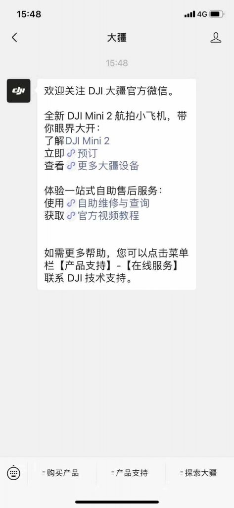 DJI WeiChat account